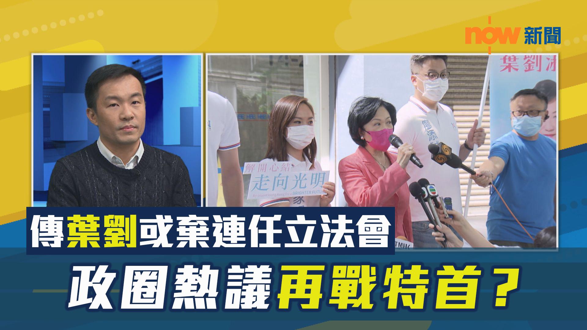 【政情】傳葉劉或棄連任立法會 政圈熱議再戰特首?