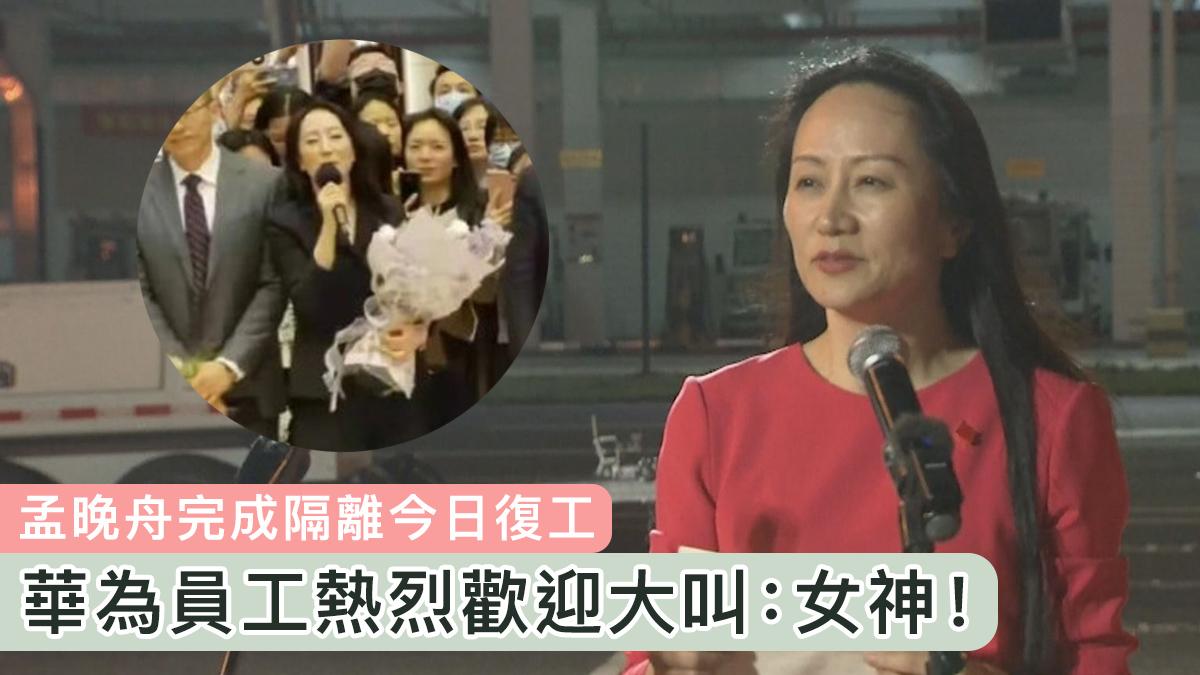 【上月回國】孟晚舟完成隔離復工 華為員工熱烈歡迎大叫:女神!