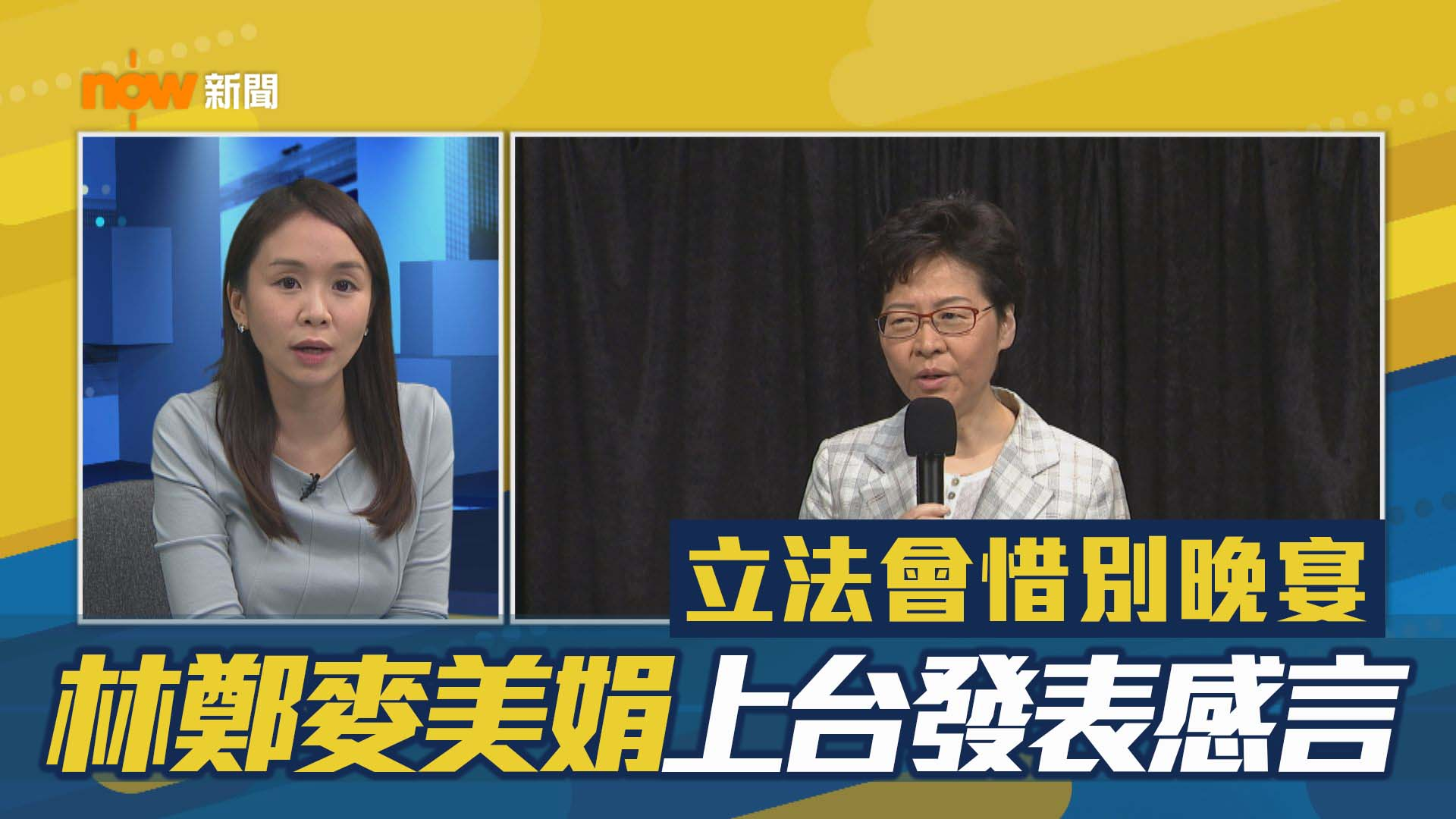 【政情】立法會惜別晚宴 林鄭麥美娟上台發表感言