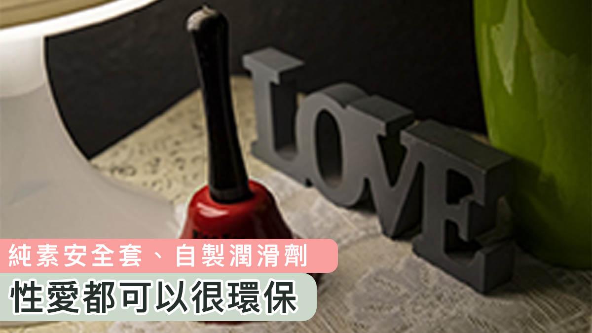 【環保性愛】純素安全套、自製潤滑劑 性愛都可以很環保