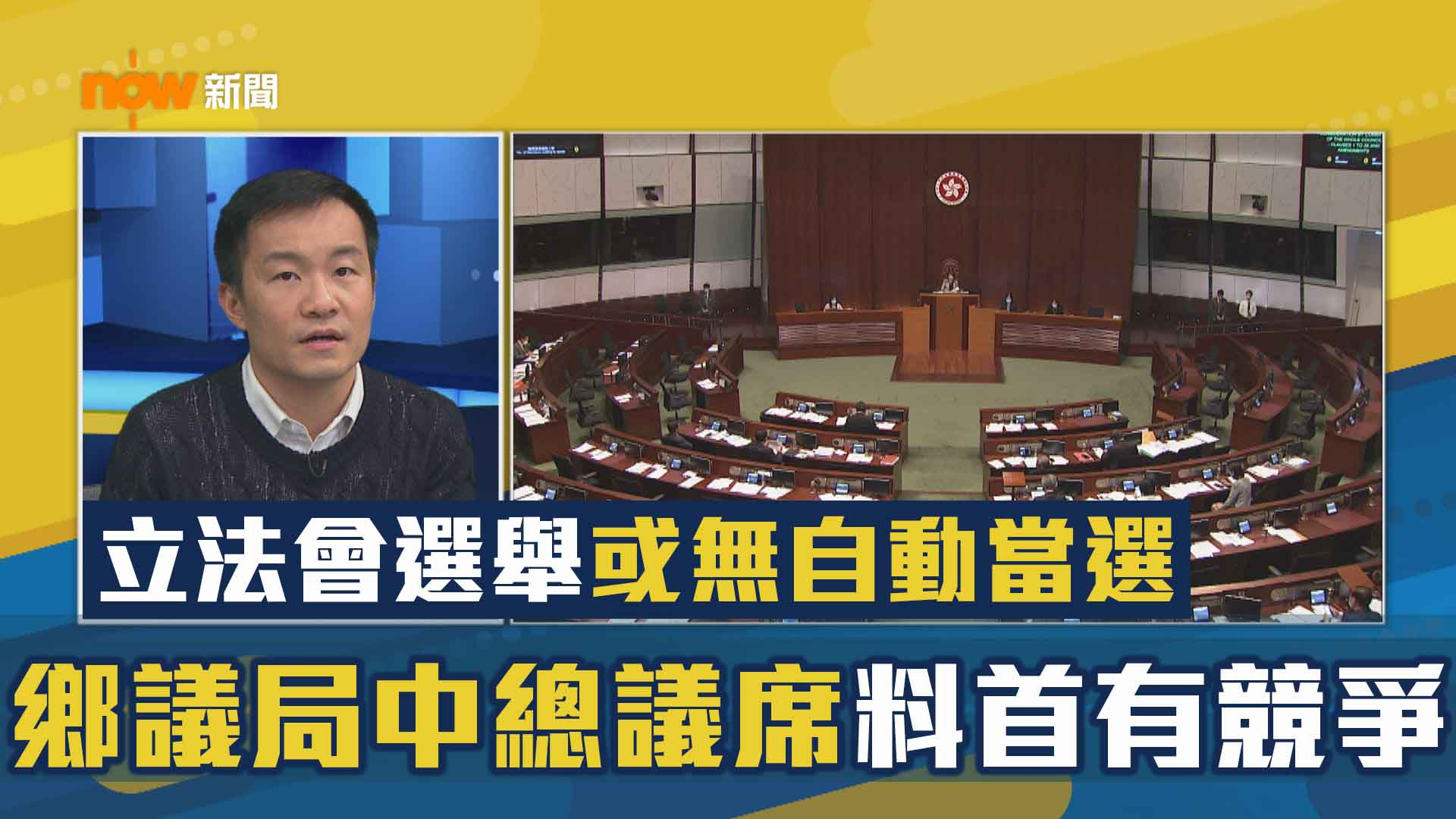 【政情】立法會選舉或無自動當選 鄉議局中總議席料首有競爭