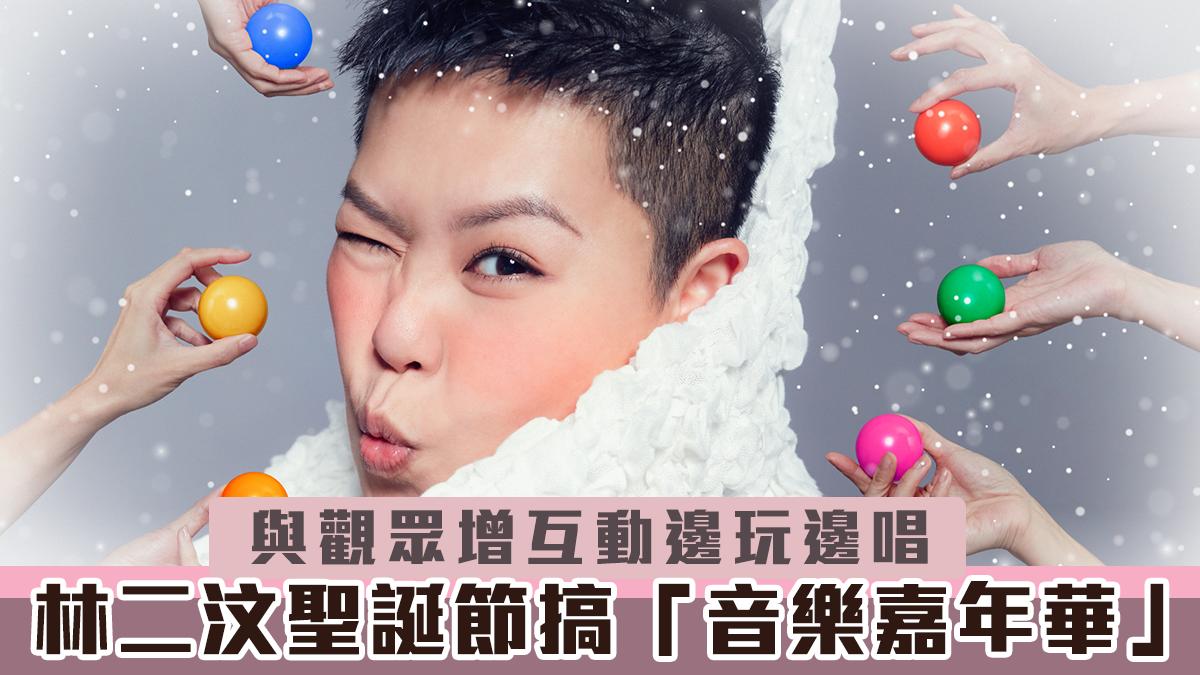 【一連三場】林二汶聖誕節搞「音樂嘉年華」 與觀眾增互動邊玩邊唱