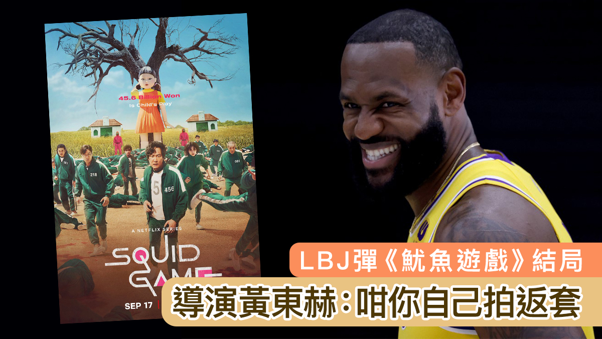 LBJ彈《魷魚遊戲》結局 導演黃東赫:咁你自己拍返套