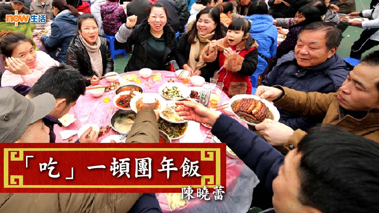 〈生活發現〉「吃」一頓團年飯-陳曉蕾