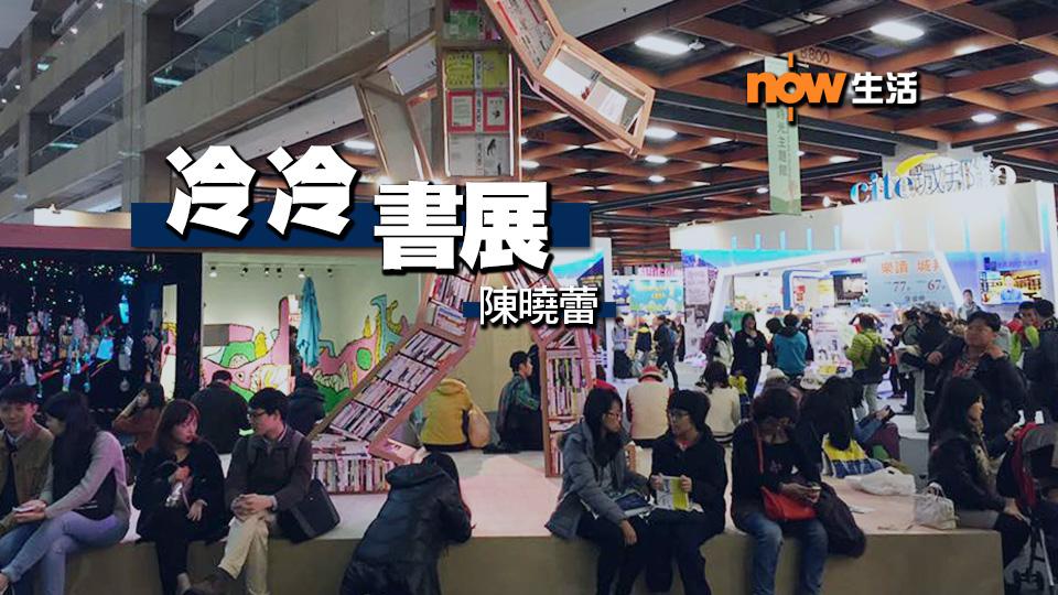 〈生活發現〉冷冷書展-陳曉蕾