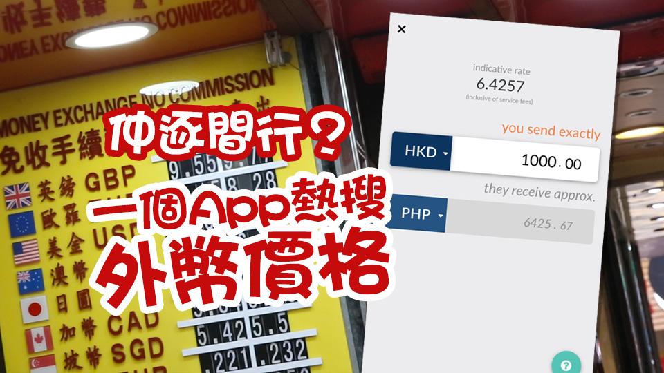 唱錢冇煩惱!一個App熱搜外幣價格!