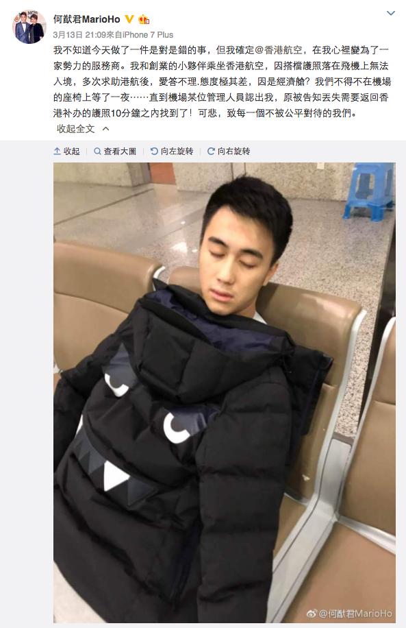 何鴻燊兒子何猷君於微博發文,話自己同朋友乘坐香港航空的班機前往上海,朋友護照遺留機上,求助航空公司不果,晚上要滯留機場等過夜。(微博截圖)