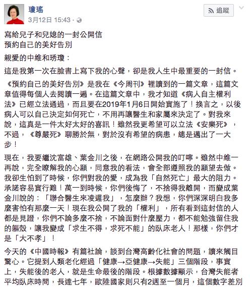 台灣作家瓊瑤於Facebook撰公開信,謂這是給自己兒子及媳婦的「美好告別」,惹來她要「安樂死」的傳聞。(Facebook截圖)