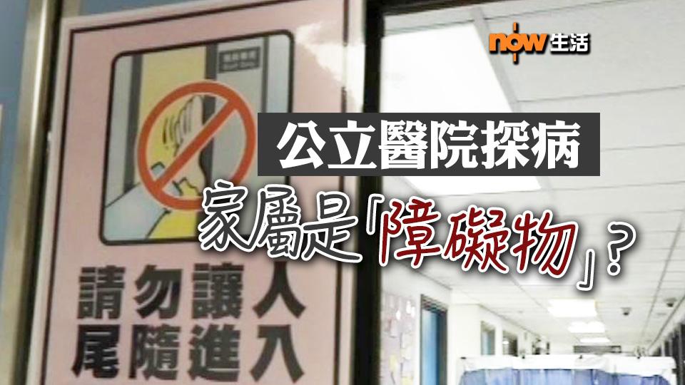 〈生活發現〉公立醫院探病-陳曉蕾