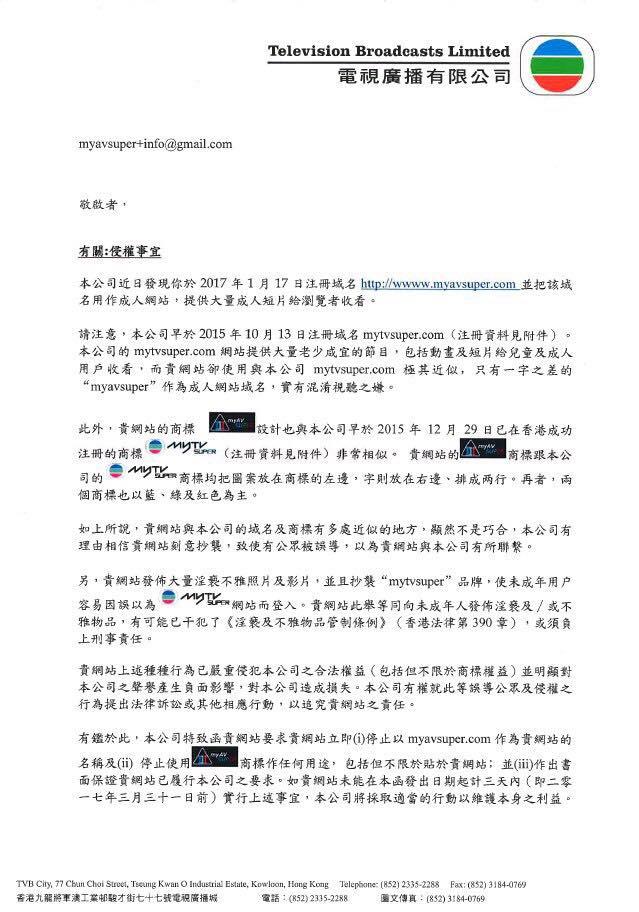 TVB昨晚高調發律師信,控訴成人網站抄襲。(網上圖片)
