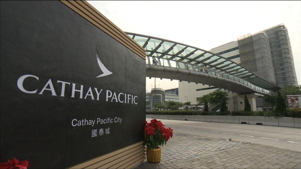 國泰航空第二階段裁員涉400人