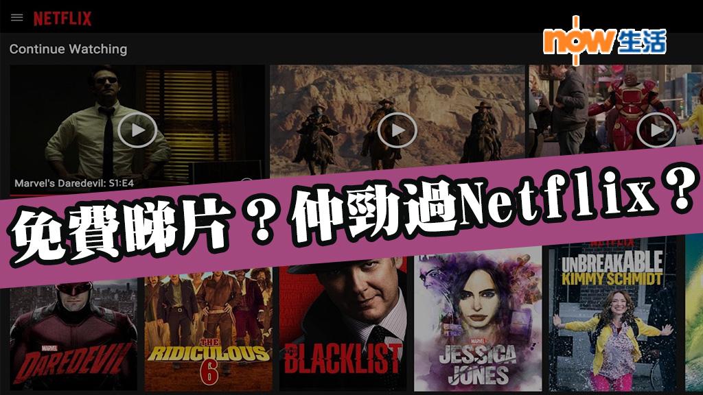 【咁大隻蛤乸隨街跳】免費睇片?仲勁過Netflix?