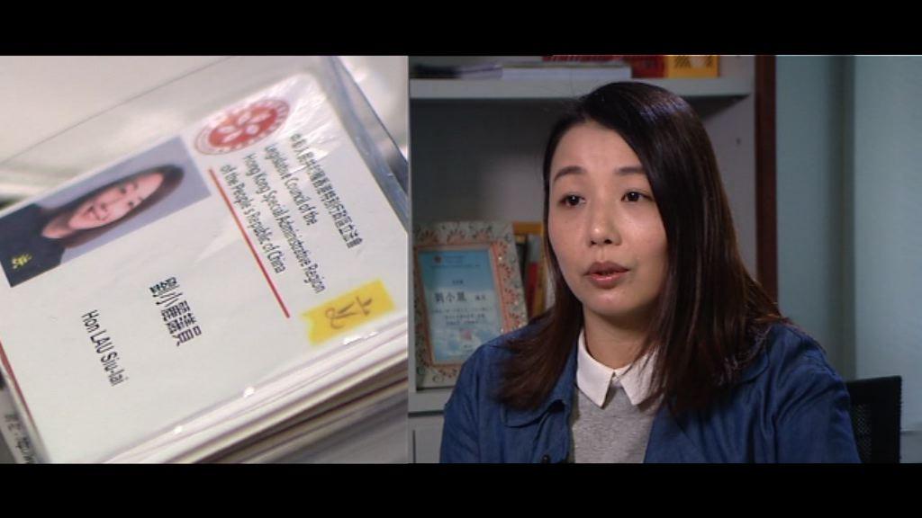 劉小麗:隨時做好被取消資格準備