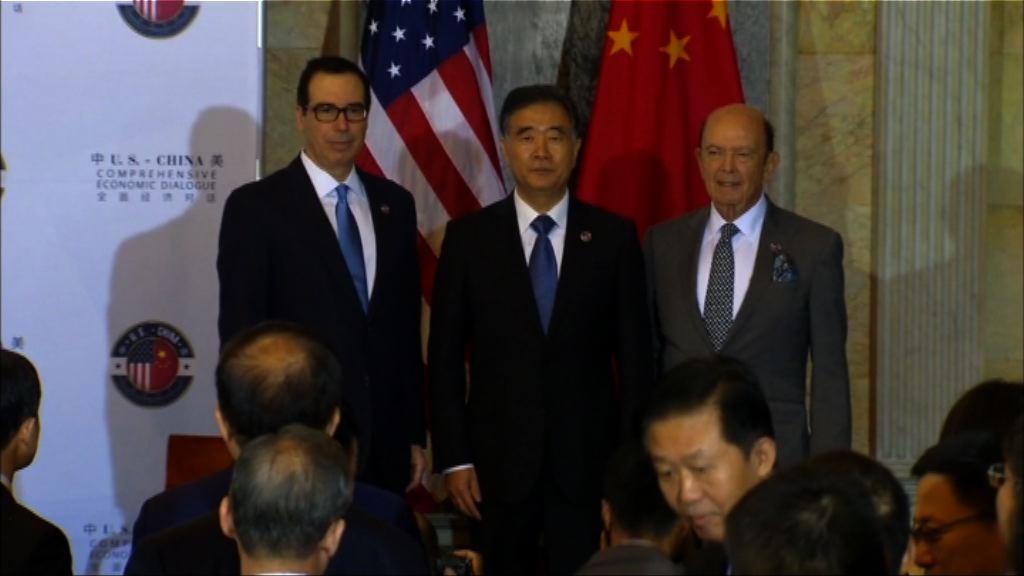 首輪中美全面經濟對話在華盛頓舉行