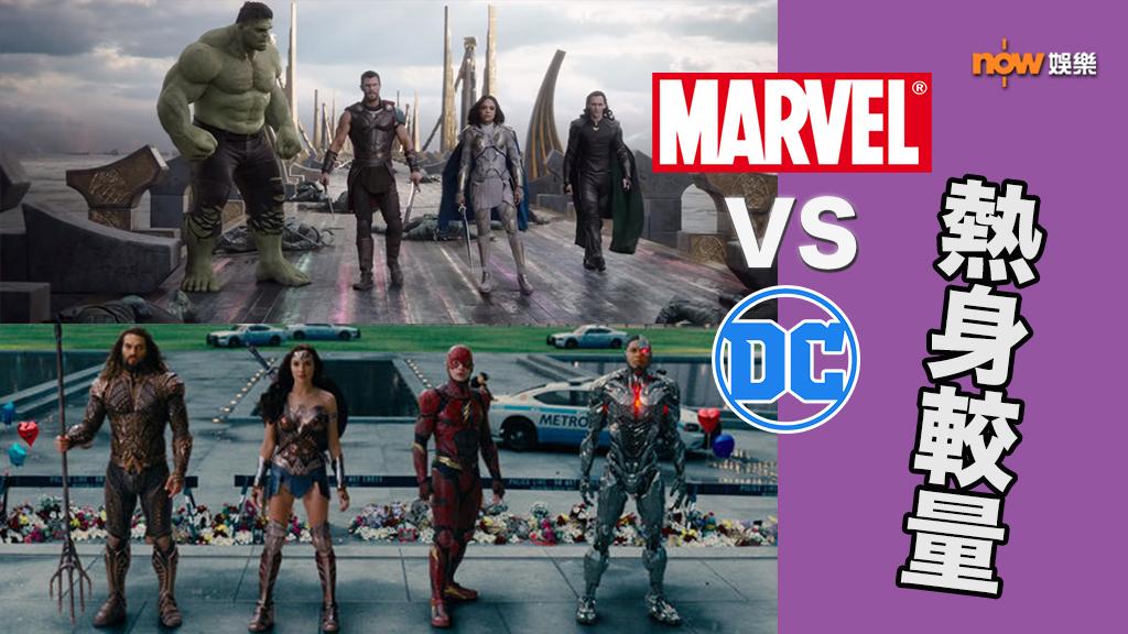 〈娛樂乜乜乜〉MARVEL VS DC熱身較量
