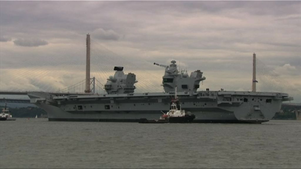 英國擬派航母到南海巡航