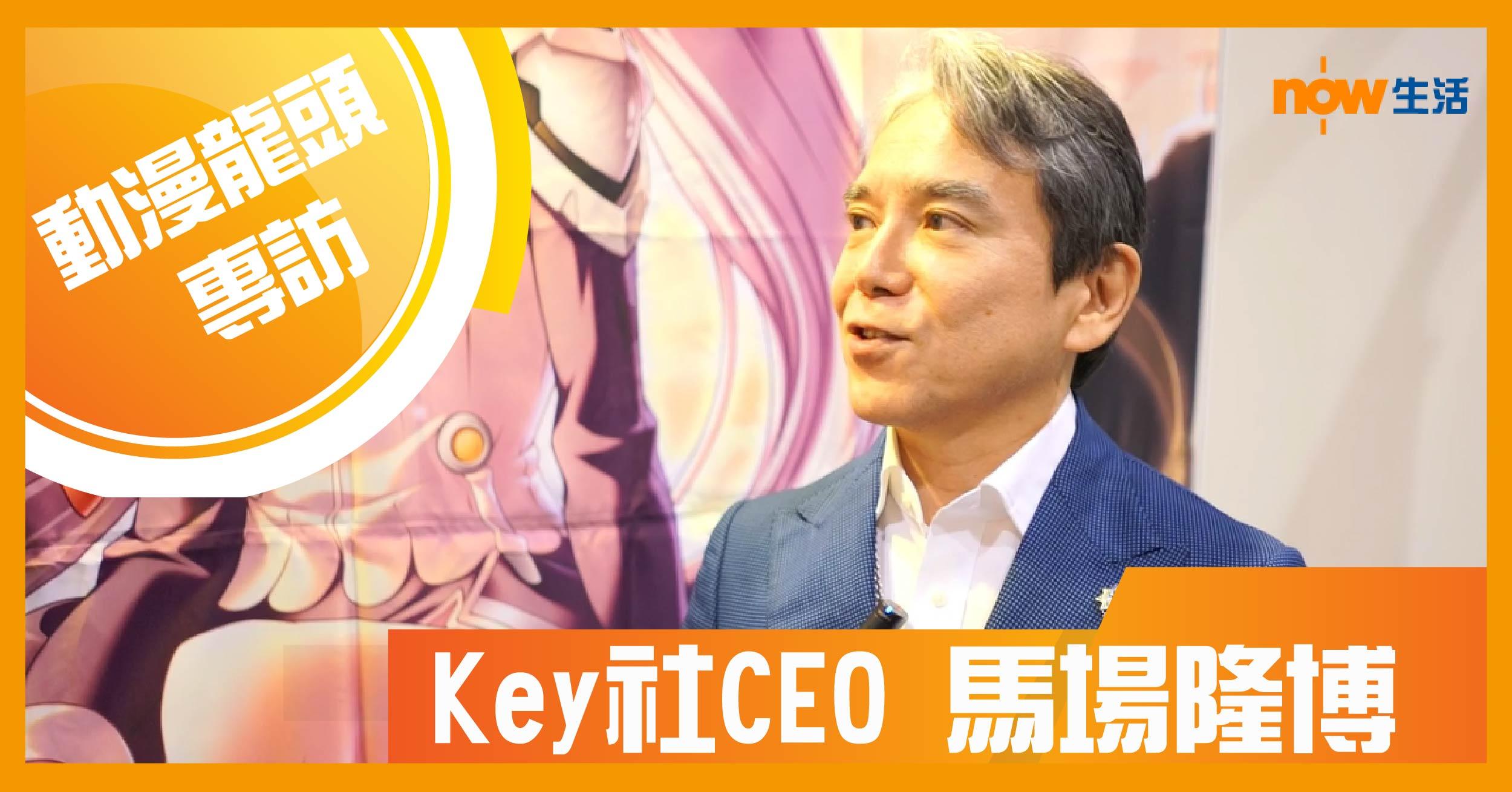 【重量級專訪】動漫界龍頭 Key社CEO馬場隆博