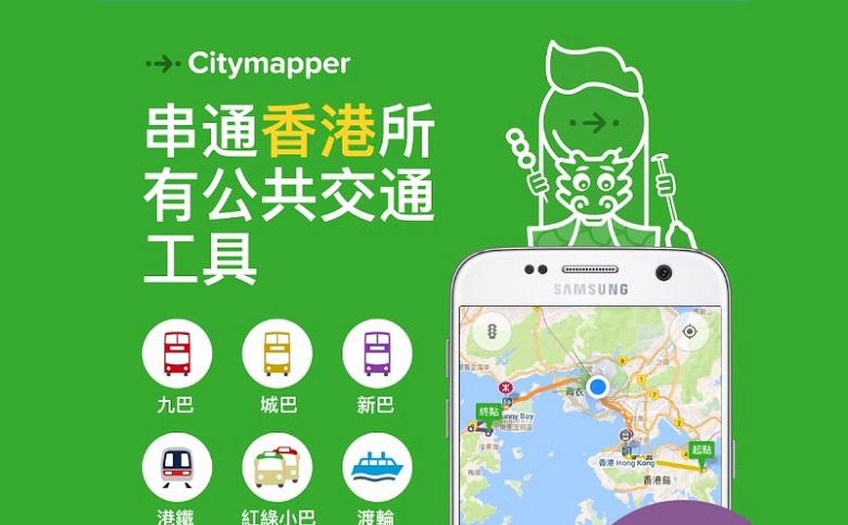 交通運輸APP Citymapper全介紹:全面整合大眾運輸資料
