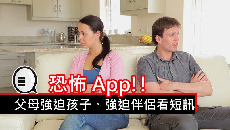 恐怖App!父母強迫孩子、強迫伴侶看短訊