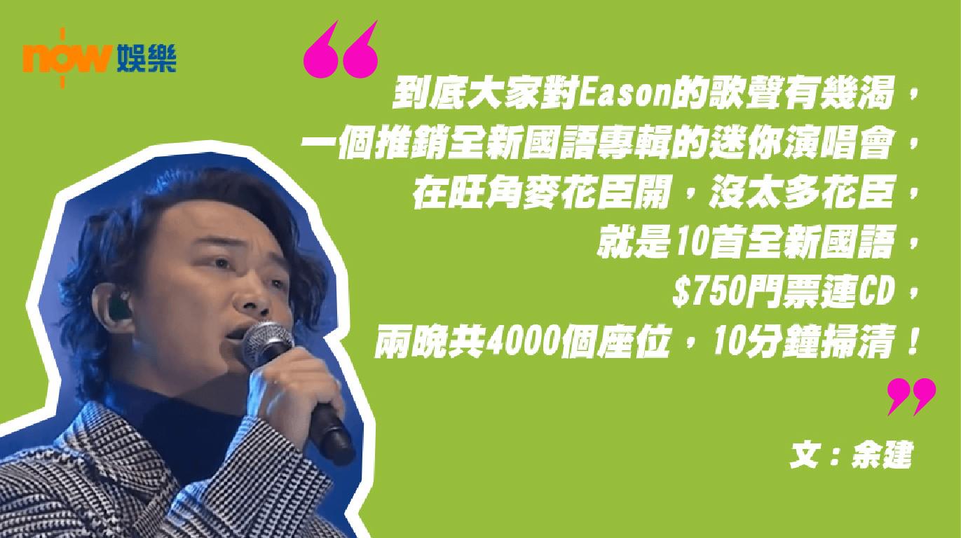 〈娛樂乜乜乜〉不是演唱會,其實是陳奕迅見面會