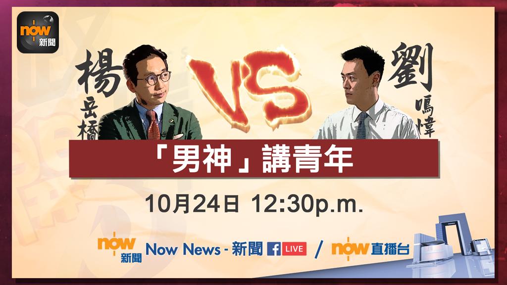 【台慶10周年-政情開P】楊岳橋VS劉鳴煒