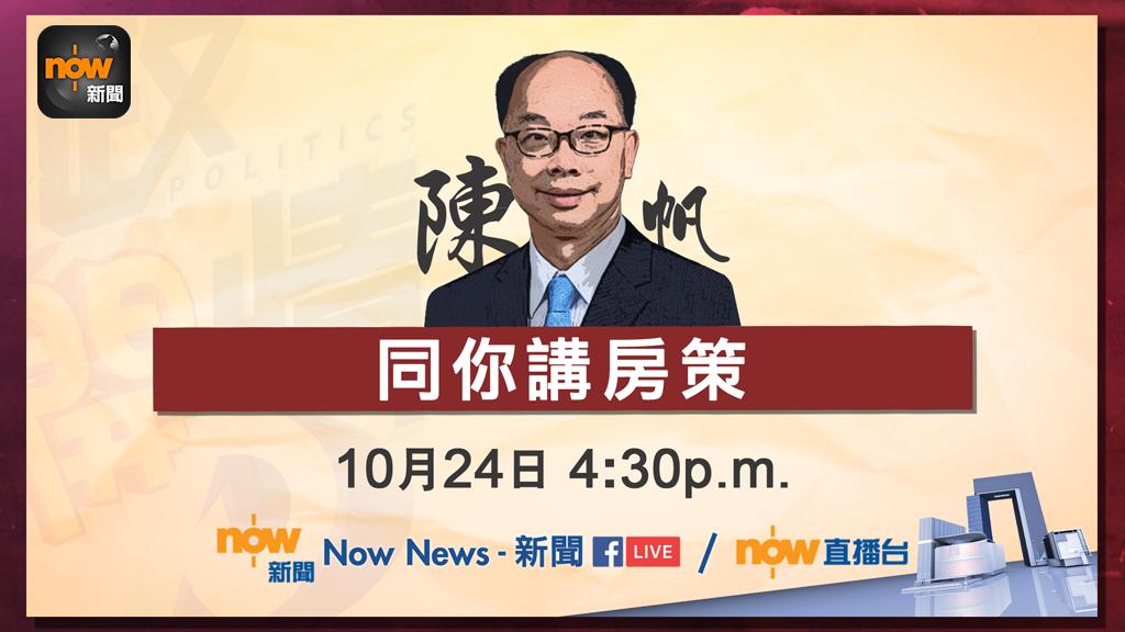 【台慶10周年-政情開P】陳帆同你講房策