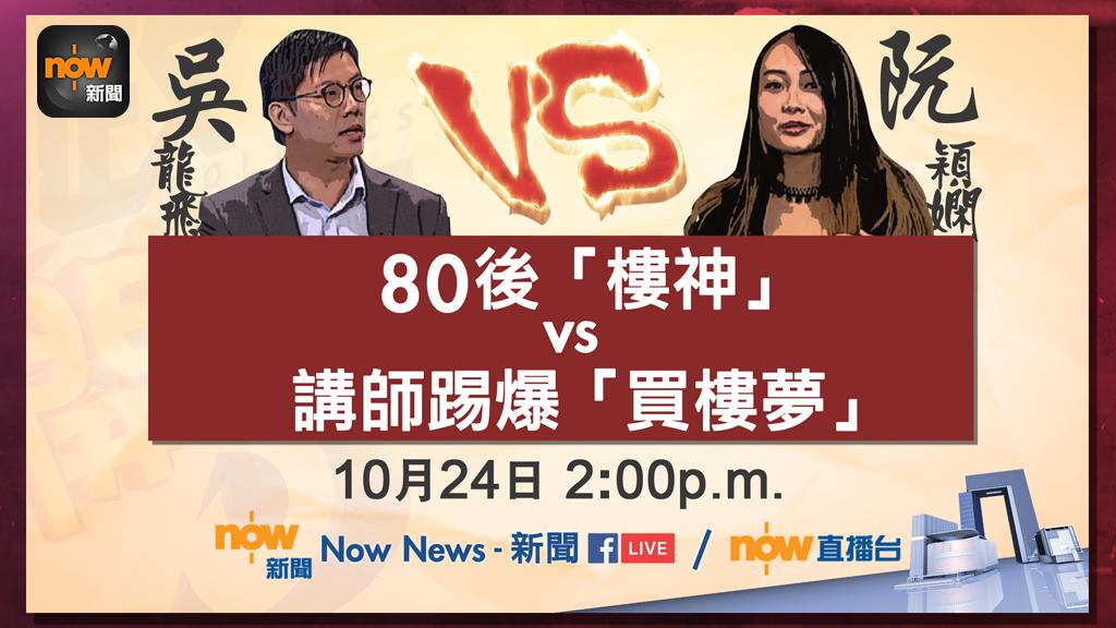 【台慶10周年-政情開P】吳龍飛VS阮穎嫻