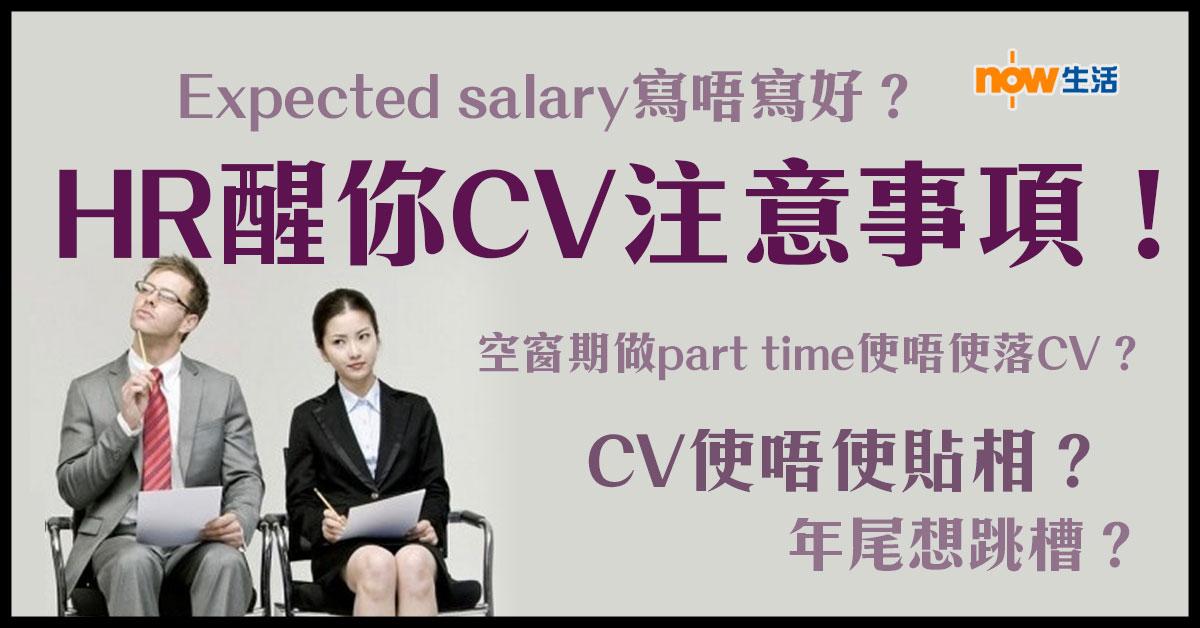 【生活教室】Expected salary寫唔寫好? HR醒你CV注意事項!