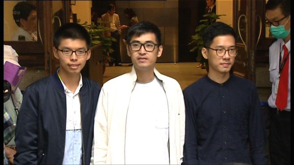 終院批黃之鋒三人上訴許可申請 明年一月開審