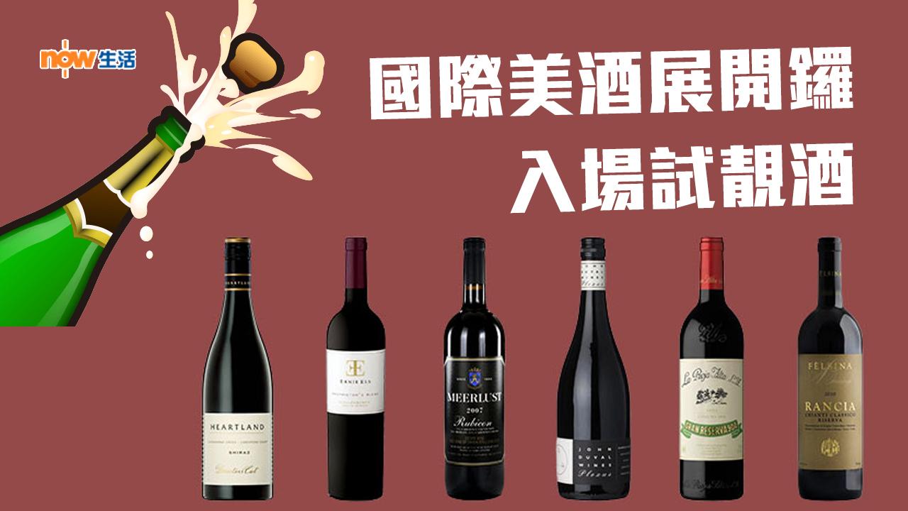 〈好Life〉香港國際美酒展開幕 30多個展館靚酒排隊試!