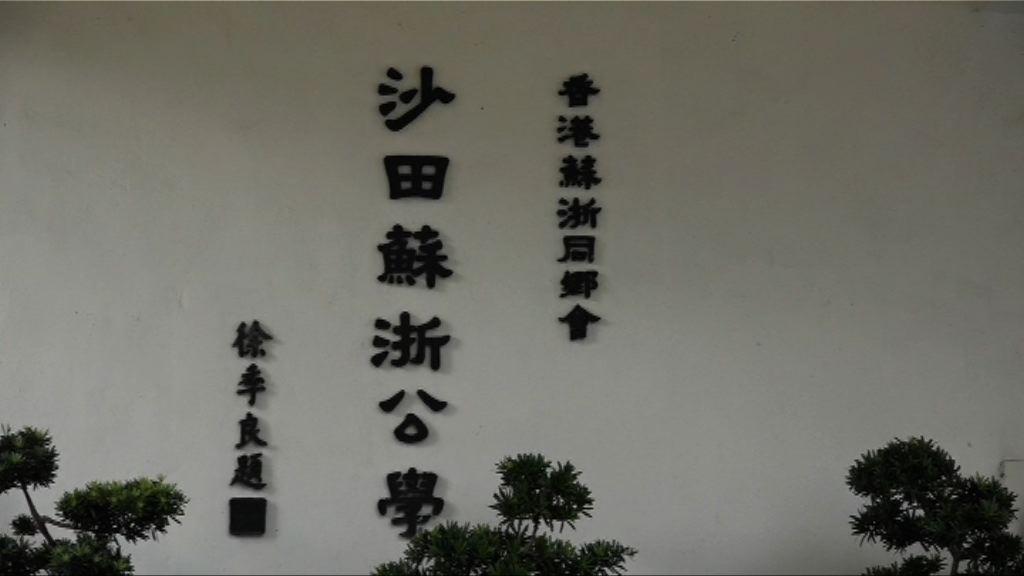 沙田蘇浙公學8人染肺癆 疑同一源頭感染