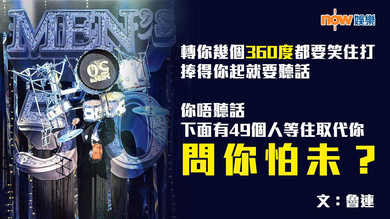 〈娛樂乜乜乜〉一隻舞睇盡TVB文化