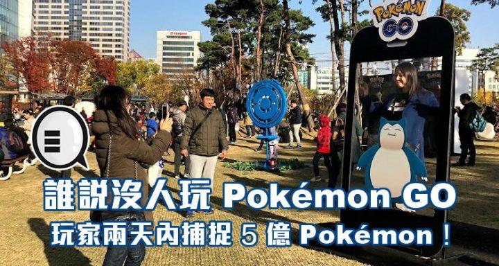 Pokémon GO 玩家兩天內捕捉 5 億 Pokémon!