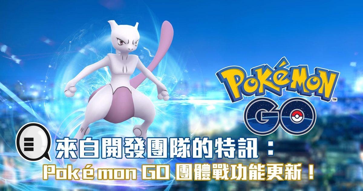 開發團隊特訊: Pokémon GO 團體戰功能更新!