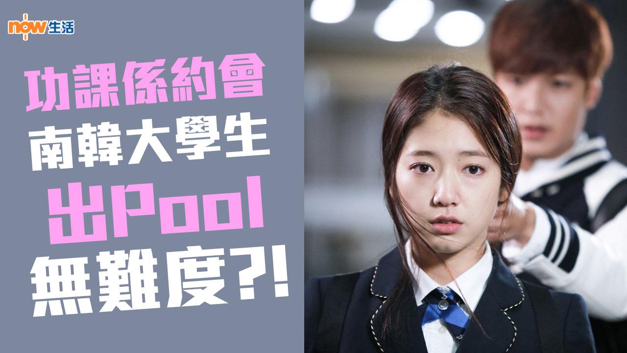 【A0寶寶有救了】功課係約會 南韓大學生出Pool無難度?!
