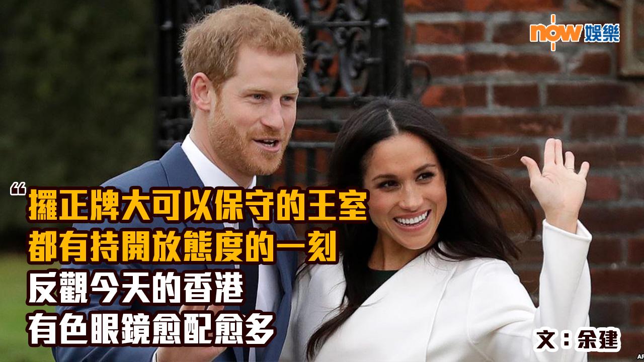〈娛樂乜乜乜〉點估到英國王室比香港仲開明