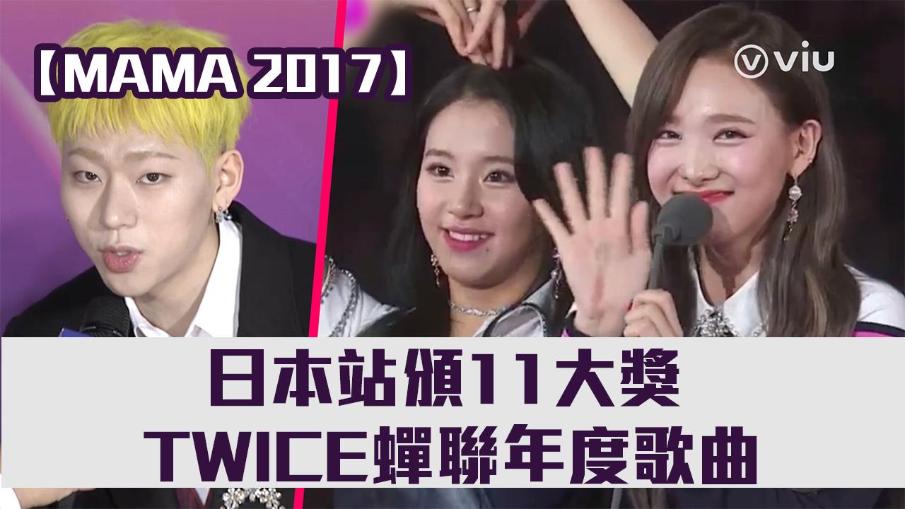 【MAMA 2017】日本站頒11大獎 TWICE蟬聯年度歌曲