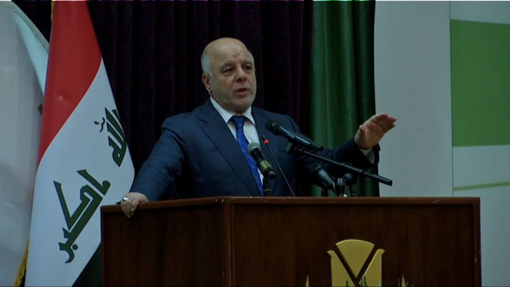 伊拉克宣布對抗伊斯蘭國戰事完結