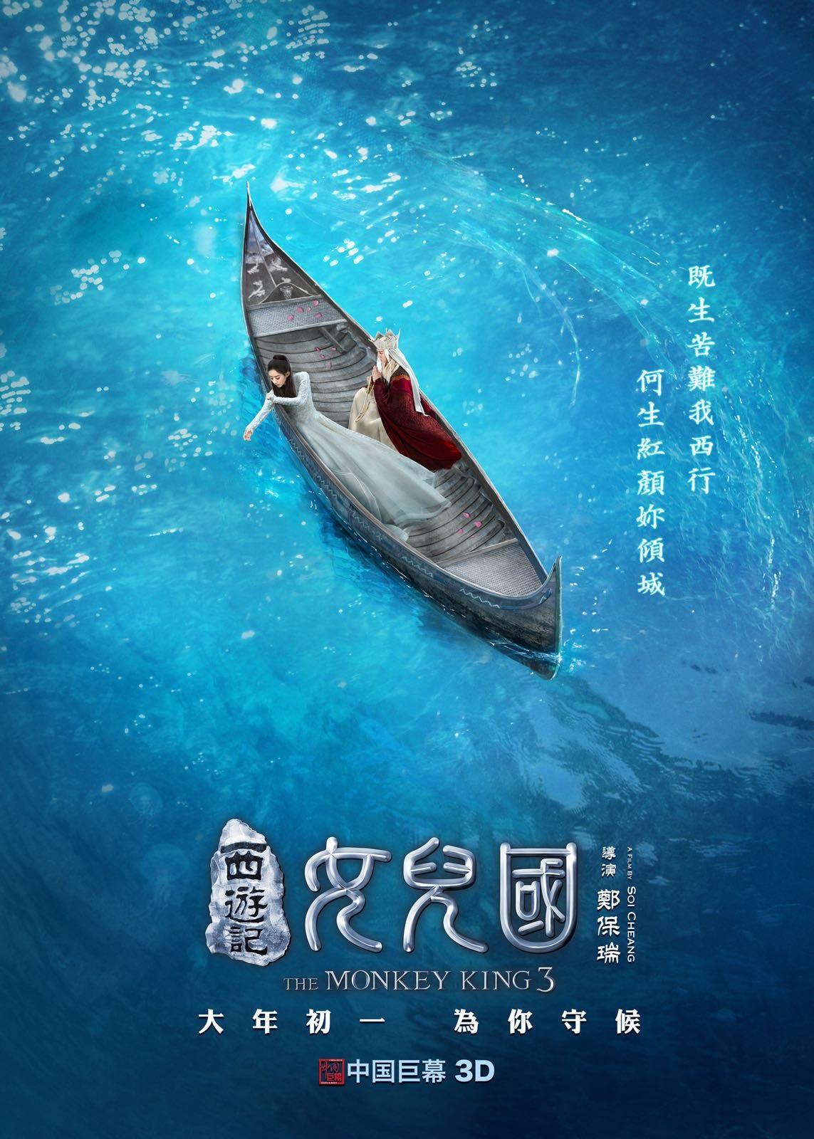 《西遊記女兒國》攜手中國巨幕創亞洲首映之最