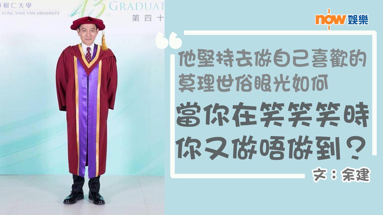 〈娛樂乜乜乜〉當年你有否笑過劉德華寫大字拉二胡?