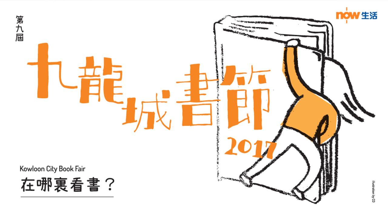 〈好Life〉【書迷召喚】第九屆九龍城書節 閱讀x希望