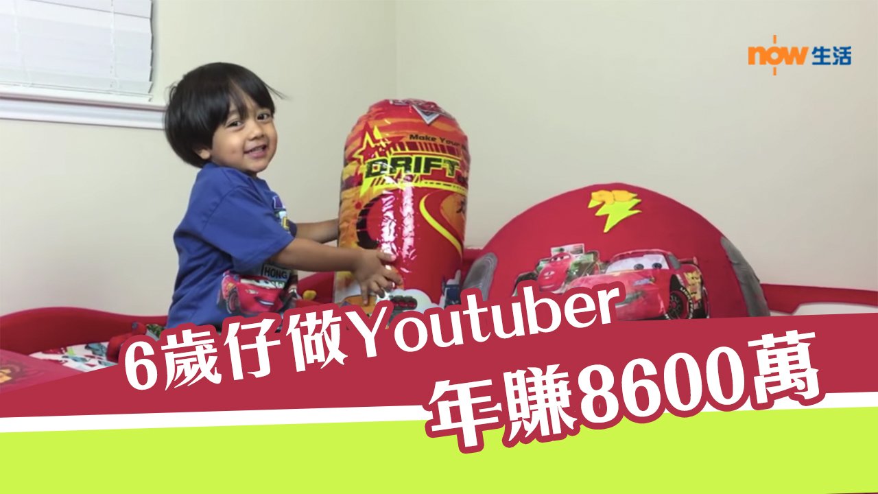 6歲YouTuber靠玩玩具 年賺8600萬