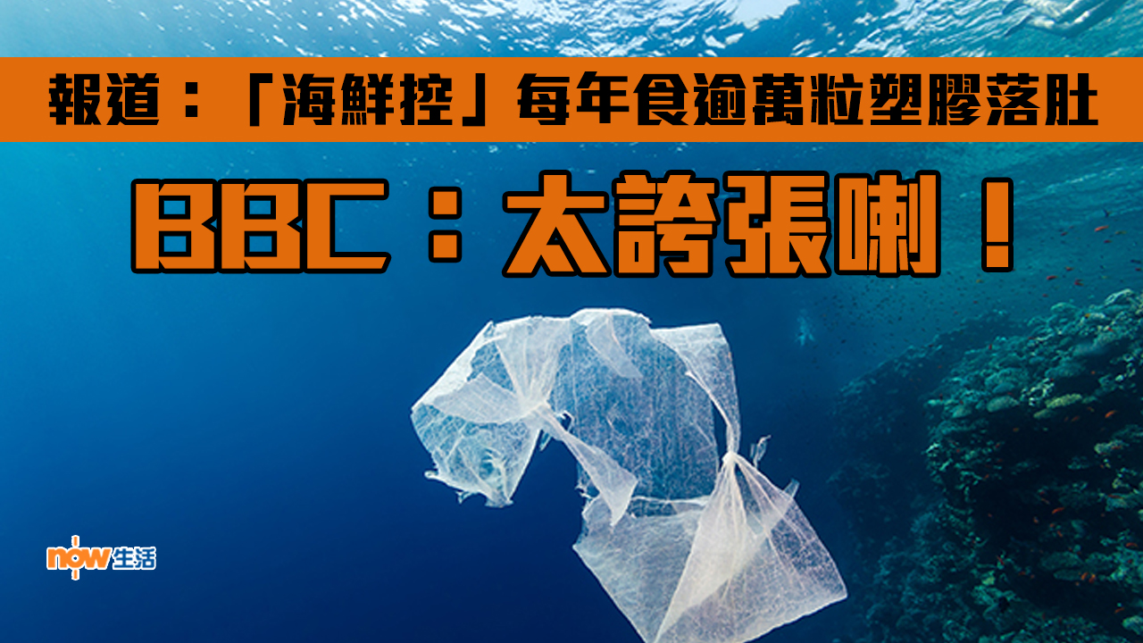 「海鮮控」每年食11,000粒塑膠落肚 係真唔係啊?