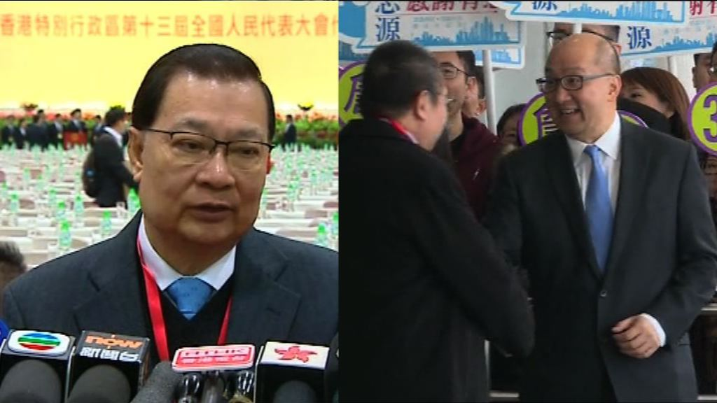 譚耀宗及譚志源當選新一屆港區全國人大代表