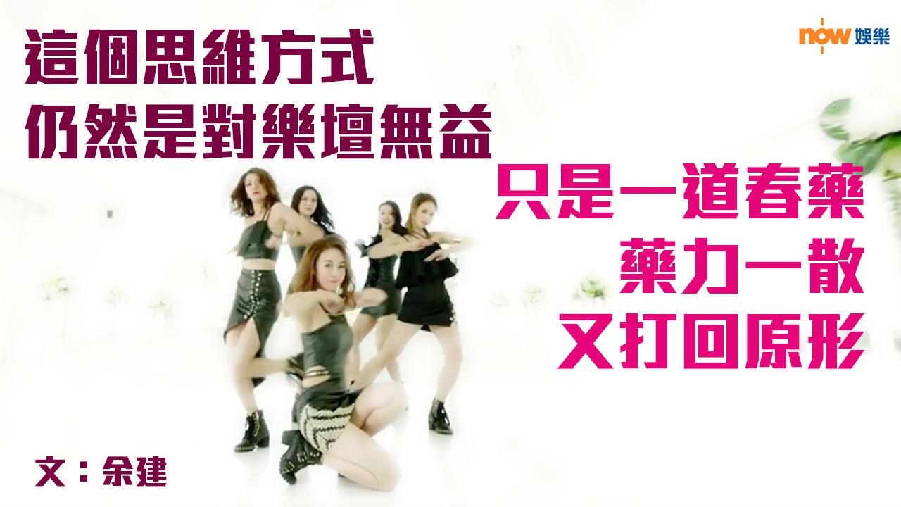 〈娛樂乜乜乜〉自製女團撐自己場