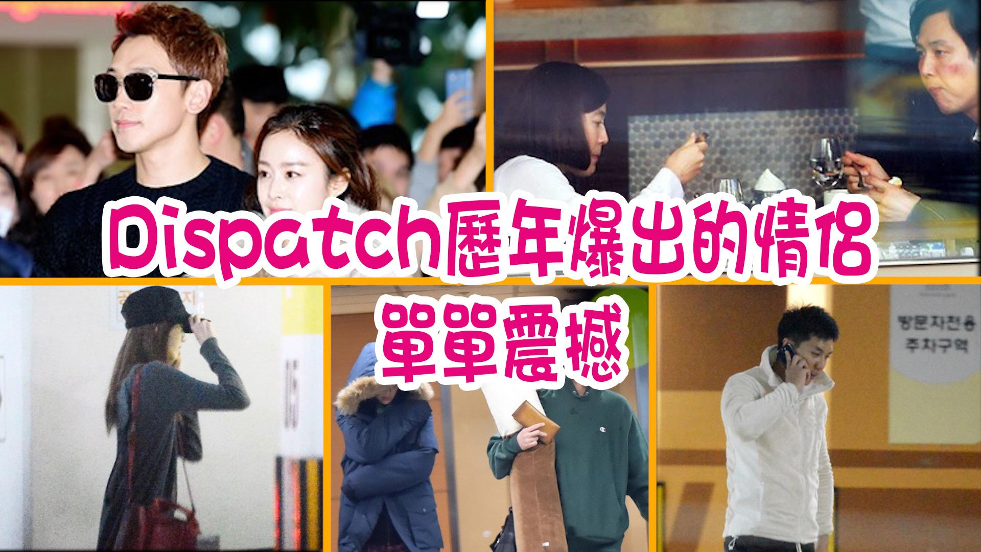 【1月1日喜訊】Dispatch歷年爆出的情侶  單單震撼