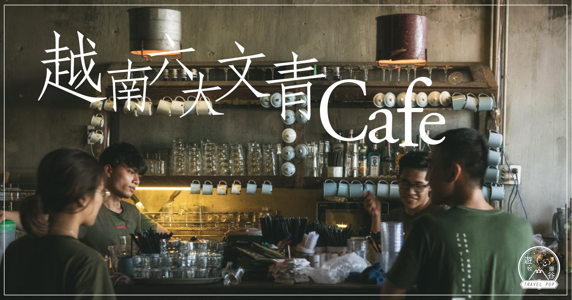 〈好Life〉文青遊:越南六大文青cafe