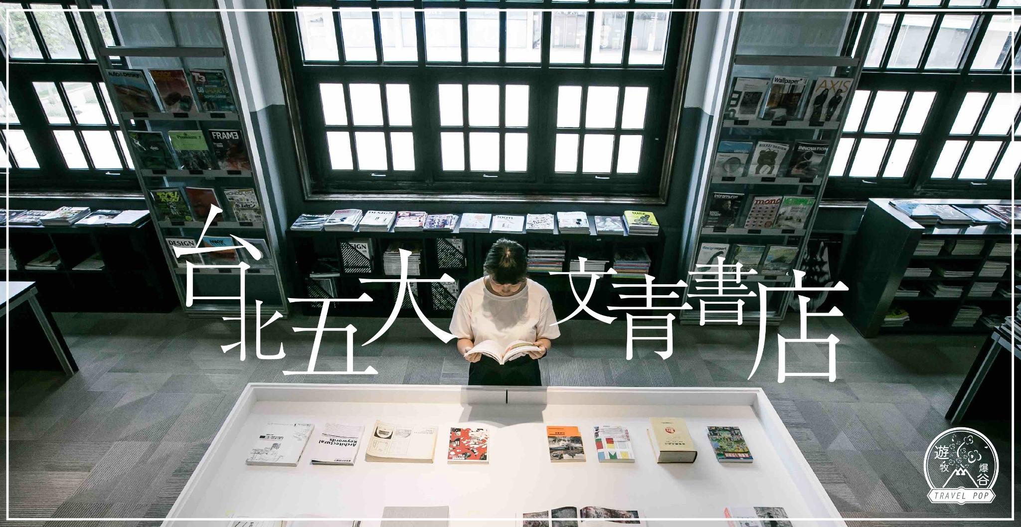 〈好Life〉文青遊:台北五大文青書店