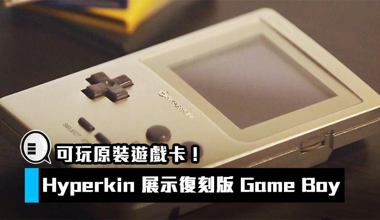 〈好玩〉Hyperkin 展示復刻版 Game Boy,可玩原裝遊戲卡