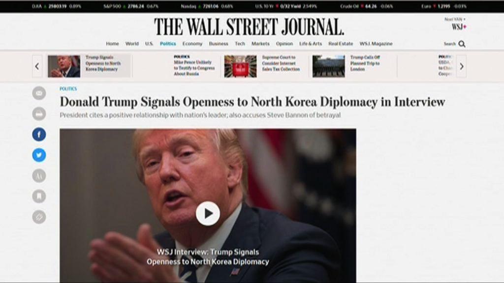 白宮指《華爾街日報》拒更正錯誤引述